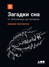 Загадки сна. Михаил Полуэктов