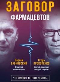 Заговор фармацевтов. Сергей Бубновский, Игорь Прокопенко