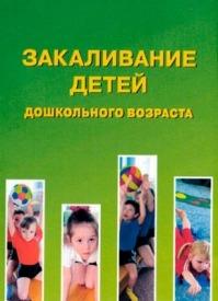 Закаливание детей дошкольного возраста. Т. В. Празникова, В. П. Празников