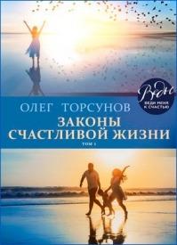 Законы счастливой жизни. Том 1. Олег Торсунов