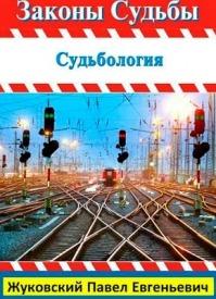 Законы Судьбы. Павел Евгеньевич Жуковский