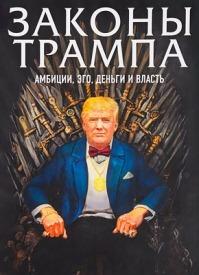Законы Трампа. Марк Фишер, Майкл Краниш
