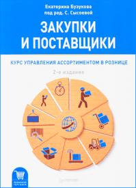 Закупки и поставщики. Екатерина Бузукова