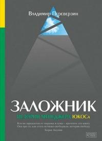 Заложник. История менеджера ЮКОСа. Владимир Переверзин