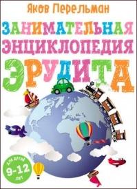 Занимательная энциклопедия эрудита. Яков Перельман