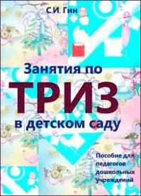 Занятия по ТРИЗ в детском саду. Светлана Гин