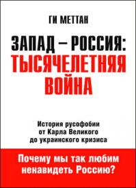 Запад – Россия: тысячелетняя война. Ги Меттан