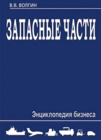 Запасные части. Энциклопедия бизнеса. Владислав Волгин