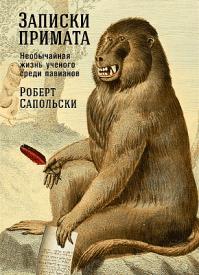 Записки примата. Роберт Сапольски