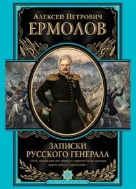 Записки русского генерала. Алексей Петрович Ермолов