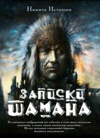 Записки шамана. Никита Истомин