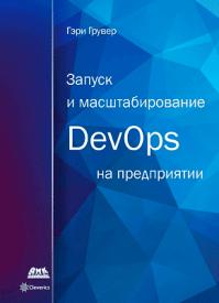 Запуск и масштабирование DevOps на предприятии. Гэри Грувер