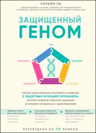 Защищенный геном. Уильям Ли