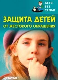 Защита детей от жестокого обращения. Коллектив авторов