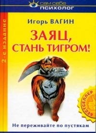 Заяц, стань тигром. Игорь Вагин