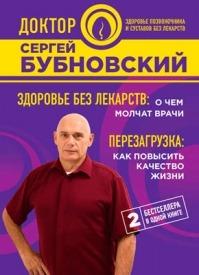 Здоровье без лекарств: о чем молчат врачи. Сергей Бубновский