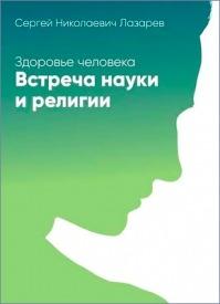 Здоровье человека. Встреча науки и религии. Сергей Лазарев