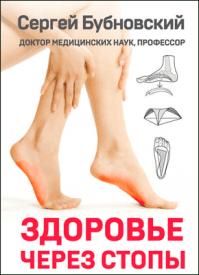 Здоровье через стопы. Сергей Бубновский