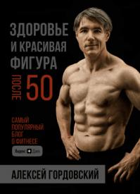 Здоровье и красивая фигура после 50. Алексей Гордовский