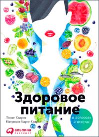 Здоровое питание в вопросах и ответах. Патриция Барнс-Сварни, Томас Сварни