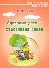 Здоровые дети – счастливая семья. Светлана Васильевна Баранова