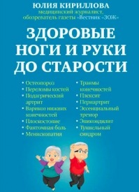 Здоровые ноги и руки до старости. Юлия Кириллова