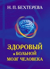 Здоровый и больной мозг человека. Наталья Бехтерева