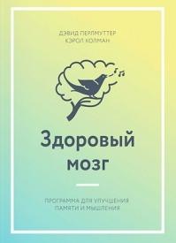 Здоровый мозг. Дэвид Перлмуттер, Кэрол Колман