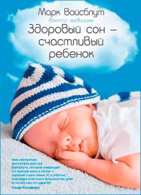Здоровый сон – счастливый ребенок. Марк Вайсблут
