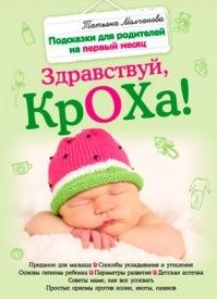Здравствуй, кроха! Татьяна Молчанова