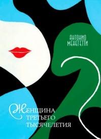 Женщина третьего тысячелетия. Антонио Менегетти