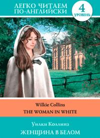 Женщина в белом (на английском). Коллектив авторов