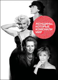 Женщины, которые изменили мир. Наталья Оленцова