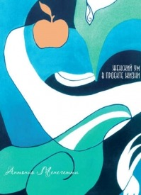 Женский ум в проекте жизни. Антонио Менегетти