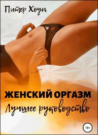 Женский оргазм. Питер Хоуп