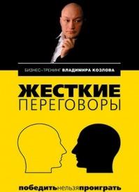 Жесткие переговоры: победить нельзя проиграть. Владимир Козлов