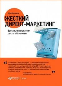 Жесткий директ-маркетинг. Дэн Кеннеди