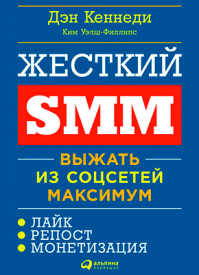 Жесткий SMM. Дэн Кеннеди