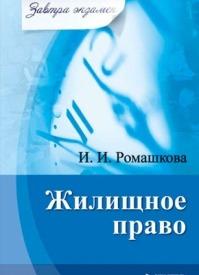 Жилищное право. Ирина Ромашкова
