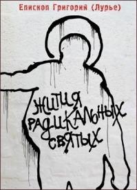 Жития радикальных святых. Епископ Григорий (Лурье)