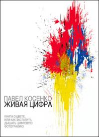 Живая цифра. Павел Косенко