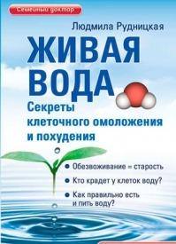 Живая вода. Секреты клеточного омоложения и похудения. Людмила Рудницкая