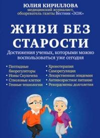 Живи без старости. Юлия Кириллова