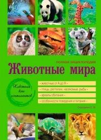 Животные мира. Полная энциклопедия. Оксана Скалдина