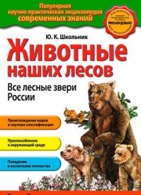 Животные наших лесов. Все лесные звери России. Ю. К. Школьник