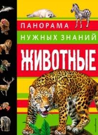 Животные. Панорама нужных знаний. Ю. К. Школьник