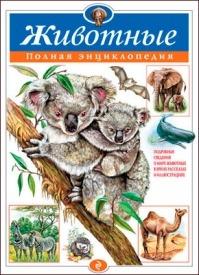 Животные. Полная энциклопедия. Ю. К. Школьник
