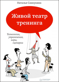 Живой театр тренинга. Наталья Самоукина