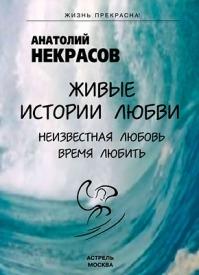 Живые истории любви. Анатолий Некрасов