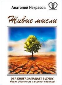 Живые мысли. Анатолий Некрасов